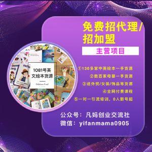 中英文图绘本一件代发,0囤货,无风险,130家绘本货源为你服务!