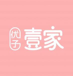 优子壹家招商加盟店铺图片