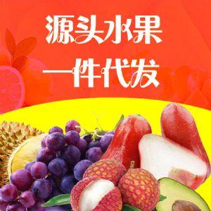 西果记水果批发 电商水果代发货源图片
