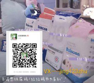 山东百诺恩纸尿裤代理流程和退货政策