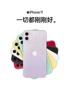 代理蓓趣送苹果手机iphone 11是真的吗?