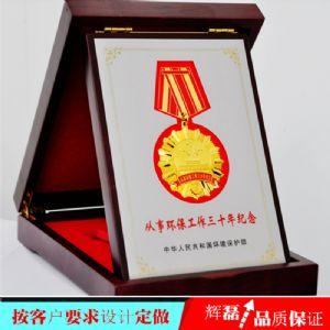 从事环保工作30年勋章 环保纪念章 环保志愿者奖牌