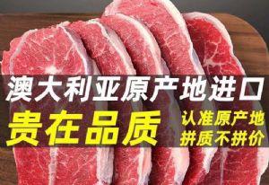 原切牛排品质保证【工厂直销】诚招销售商、代理商,零门槛加盟图片