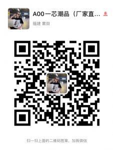 耐克阿迪高端纯原莆田鞋厂 免费代理加微信:xie15166