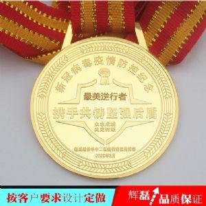 疫情防控工作者奖牌 疫情防控先进个人奖品 防控纪念品定制