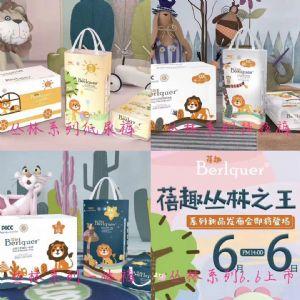 荆州蓓趣母婴生活馆