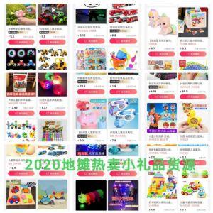 玩具抖音同款热门网红地摊一件代发免囤货免费代理活动小礼品