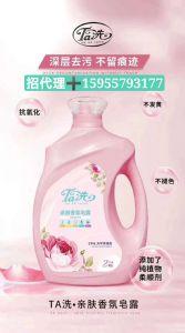 Ta洗植物�H�w香氛皂露皂粉招代理