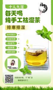 纯手工祛湿茶,湿气要怎么祛除?你知道你的身体里有湿气吗?图片