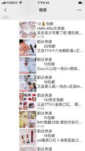 正品化妆品彩妆货源怎么找?一手货源5包邮招代理