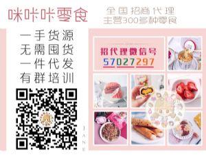 微商零食货源供应链「一件代发」 网红小吃零食代理