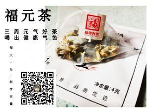 福牌阿胶福元茶代理政策!福元茶功效及成份配料?
