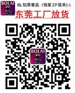 BL铂莱著品(*ZP尾单) 东莞代工厂直销 全网首发 诚招代理