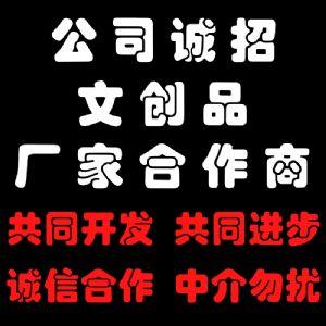 武�R�闲g馆诚招文创品厂家合作商,诚信合作,共同研发,共同进步。