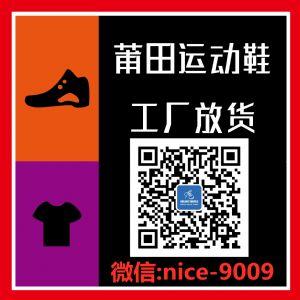 耐克阿迪乔丹等莆田运动鞋服工厂批发/微商免费代理/支持货到付款/图片