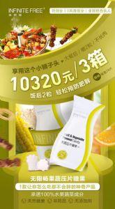 如何选择安全健康的瘦身产品?无限畅燃脂豆代理拿货价多少?图片