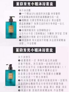 董欣发光小姐沐浴套盒成分功效介绍!图片