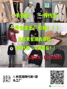 广东,江苏潮牌一件代发,微信货源一件代发