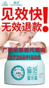 麻哈婴乐霜功效护肤全国火爆招收代理商,婴乐霜的代理流程图片