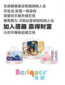 蓓趣纸尿裤在上海孕婴童几号馆?怎么才能代理蓓趣?图片