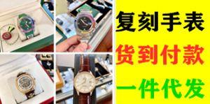 手表源头批发  免费代理 一件代发 货到付款