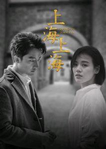 电影《上海上海》还能投资吗?个人怎么投资?成本门槛是多少?图片