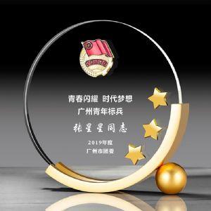 年度五四表彰大���o念品 ��秀共青�F�T��牌定制 先�M�F干部水晶��牌