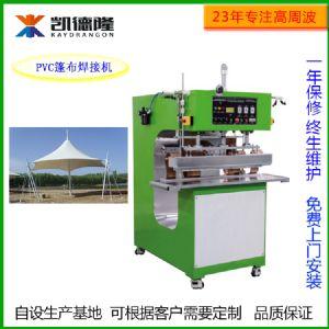 高周波膜结构PVC户外帐篷12kw焊接机塑胶熔接机