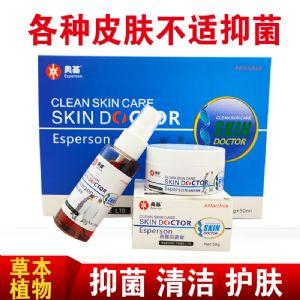 典基抑菌组合清肤抑菌代理零售批发