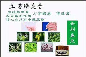 苗疆土方濞炎膏有活动吗 拿几瓶买到代理价格图片